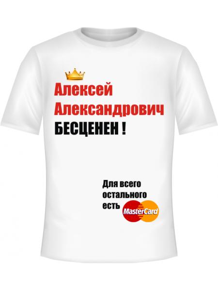 Алексей Александрович бесценен