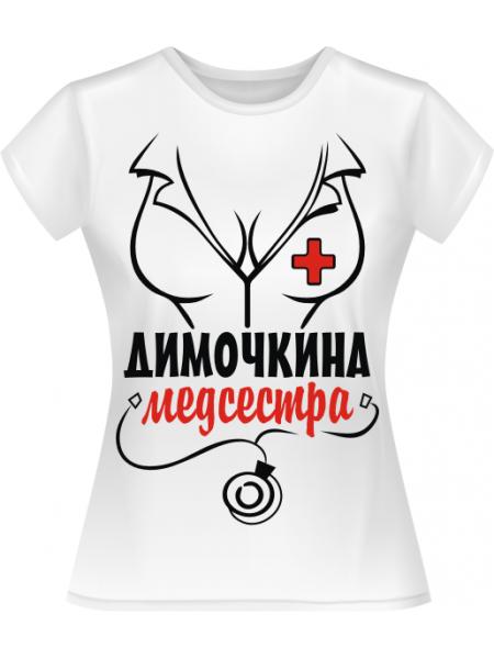 Димочкина медсестра