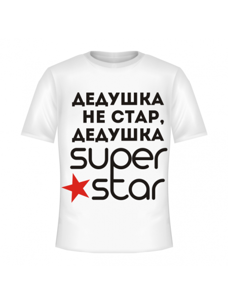 Дедушка Super Star