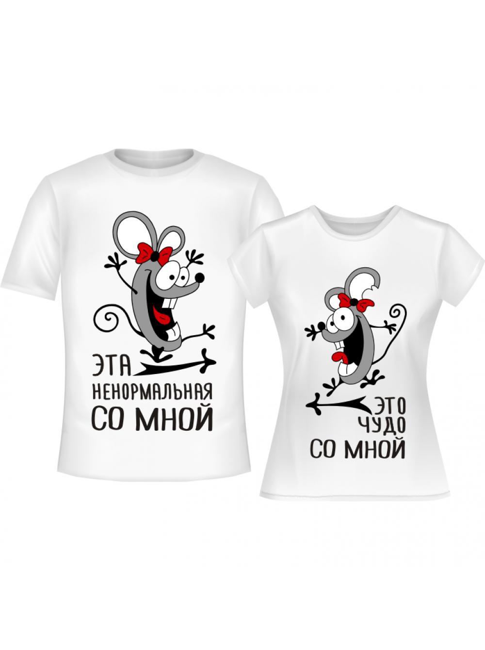 Рисунок на футболки для молодоженов