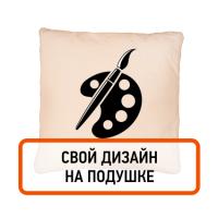 Подушка со своим дизайном